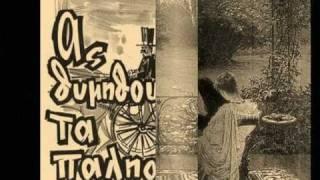 Λουκάς Γιώργος (Θα κάνω για σένα την τρέλλα)1948