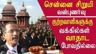 tamil news ayanavaram chennai girl issue no advocate will appear for accused tamil news live redpix