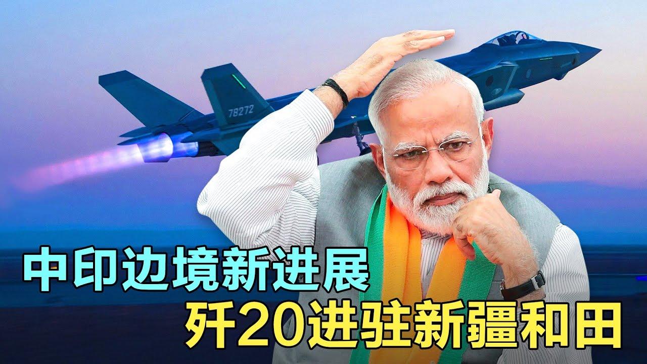 中印边境冲突最新进展,歼20进驻新疆和田,神炮山的枪声响彻班公湖,楚舒勒机场怎么样了,中印会开战吗?