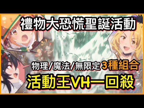 【皓子】聖誕活動VH一回殺(3個隊伍供你選擇) 超異域公主連結 Re:Dive