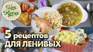 5 РЕЦЕПТОВ для ЛЕНТЯЕВ, которые любят вкусно поесть. Быстрые рецепты на каждый день.