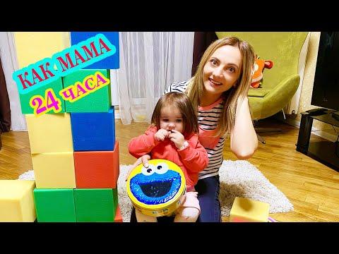 Я как МАМА / Что я ДЕЛАЛА ДОМА с Людой и Аней / VLOG от НЮСЯ ТВ