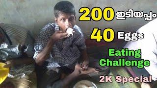 200 Idiyappam & 40 Eggs Food Challenge   2K Special Challenge   Mallu Food Eating Challenge