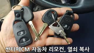 대전 산성동 싼타페CM 자동차 예비 열쇠 복사, 리모컨…