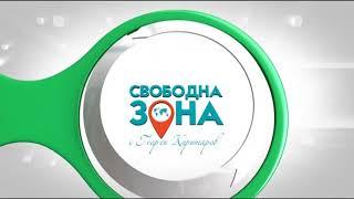 Свободна зона с Георги Коритаров 07.05.2018 (част 1)