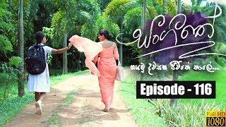 Sangeethe | Episode 116 22nd July 2019 Thumbnail