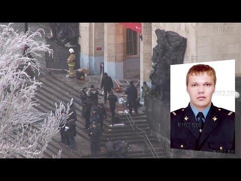 Погибший при теракте в Волгограде полицейский спас десятки жизней