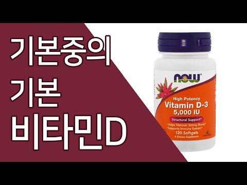 [영양]Now Foods, 비타민 D-3, 고 효능, 5,000 IU, 소프트젤 120 개