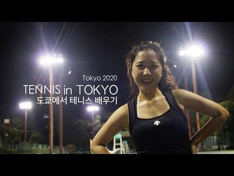 2020 도쿄올림픽 경기장에서 테니스 배우기!