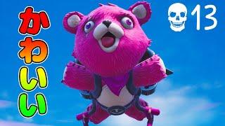 ピンクのクマちゃんクルーザーが過去最高のグライダーな件について【Fortnite】