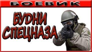 БУДНИ СПЕЦНАЗА 2016 русские боевики 2016 russian boevik 2016
