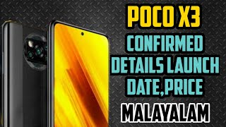 #PocoX3 #Specification Poco X3 Specifications,Launch Date and Price Expected Details in Malayalam
