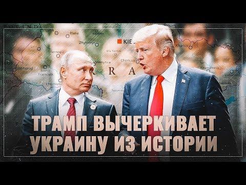 Трамп приглашает Путина
