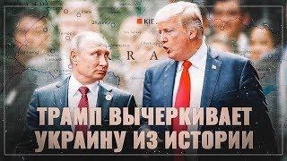 Трамп приглашает Путина в G8 и вычеркивает Украину из истории