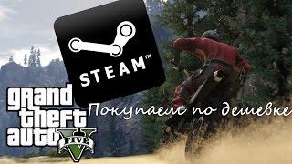 Где купить GTA 5 (V) на PC (steam) ДЕШЕВО(Проверено!)