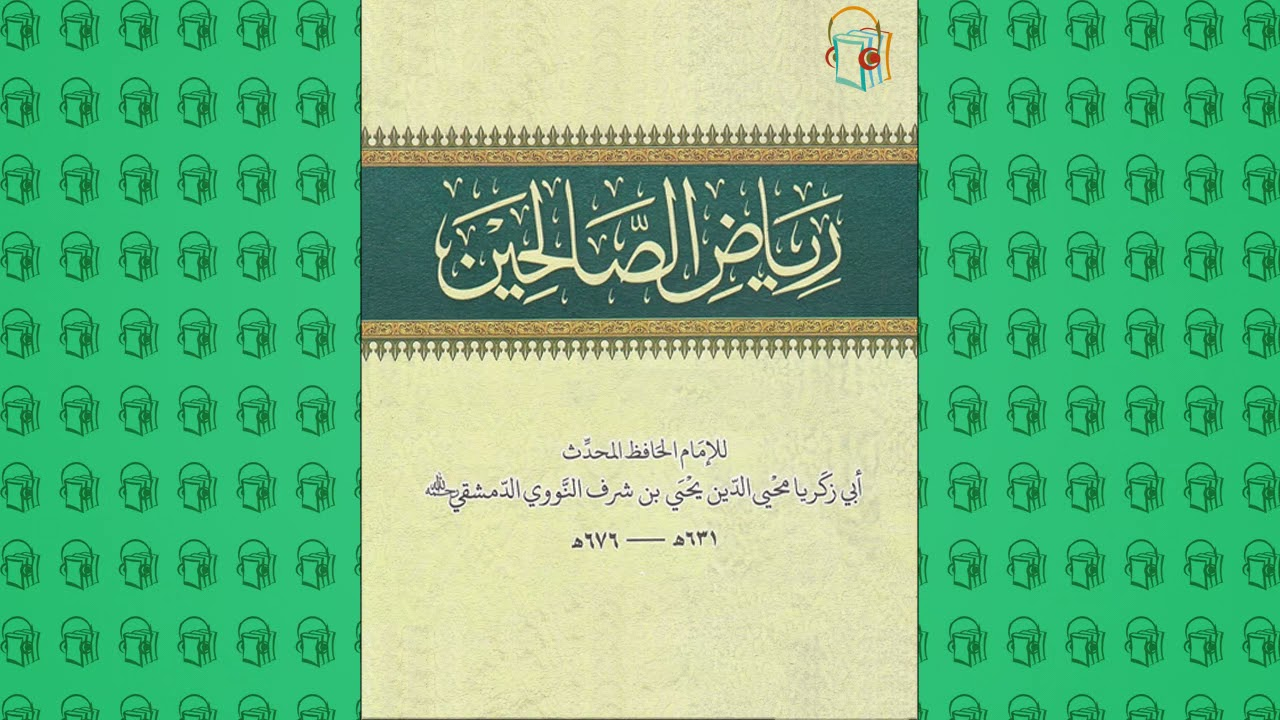 رياض الصالحين :: باب فضل الزهد في الدنيا والحث على التقلل منها وفضل الفقر (50)