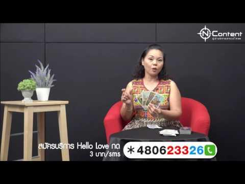 live บริการ hello love 4-8-59