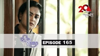 Neela Pabalu | Episode 165 | 27th December 2018 | Sirasa TV Thumbnail