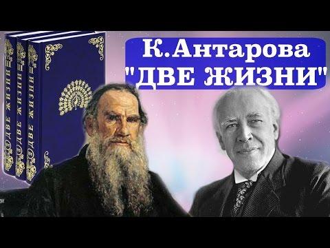 "К.АНТАРОВА ""ДВЕ ЖИЗНИ"" 3 тома | #избачитальня №16"