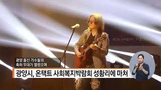 복지TV뉴스 1558회 6월 16일 (수) 단신2_광양…