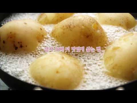 sns에서 난리난 설탕 감자 삶는법! potato recipes