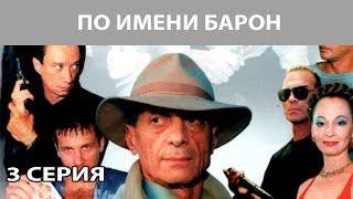 """По имени """"Барон"""". Сериал. Серия 3 из 12. Феникс Кино. Криминальная драма"""