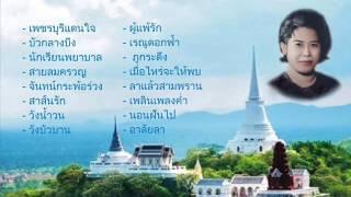 มัณฑนา โมรากุล ๑๖ เพลง อันทรงคุณค่า