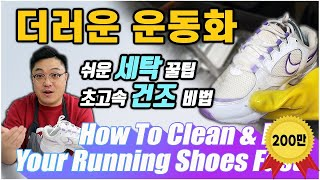 How To Clean And Dry Your Running Shoes Quickly
