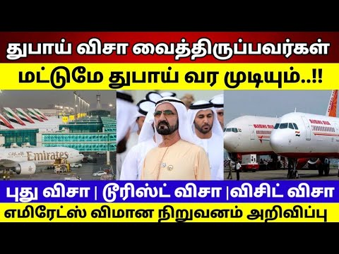 Dubai Tamil News | Emirates Airlines important information | Race Tamil News