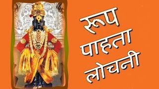 Roop Pahta Lochani  - Vitthal Marathi Devotional Song