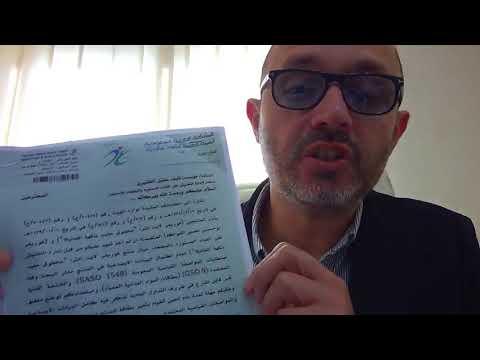 تراخيص منتجات فوريفر من الهيئة السعودية للغذاء والدواء Youtube