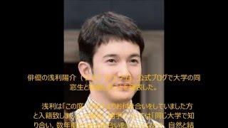 俳優の浅利陽介(28)が17日、公式ブログで大学の同窓生と結婚した...