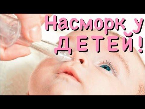 РИНИТ/ СОПЛИ у детей/ профилактика,аспирация,лечение!