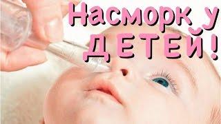 видео Густые сопли у ребенка чем лечить? Комаровский: насморк у ребенка