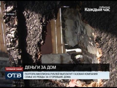 Семья из Ревды получит 1,5 млн рублей компенсации за взорванный дом