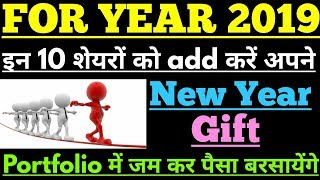 Top 10 best stocks to invest in year 2019【NEW YEAR GIFT】