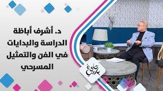 د. أشرف أباظة - الدراسة والبدايات في الفن والتمثيل المسرحي