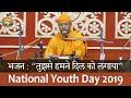 "04 Viveka Geeti ""Tujhse Humne Dil Ko Lagaya"" by Swami Shivadhishananda on National Youth Day 2019"