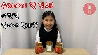 우리아이 첫 김치! 고민이시라고요?! / 영상 바로 클…