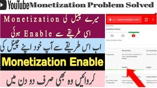 YouTube Monetization problem solved 5 Aug 2018| Use this message to enable monetization 100%.
