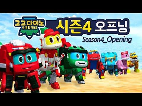 고고다이노🌟 [시즌4] 고고다이노 공룡탐험대🌟 | 오프닝 | 첫방송 | 새 시즌 | 첫방송 | 고고다이노 공룡탐험대 | 공룡 | 8월27일 | 티라노사우루스