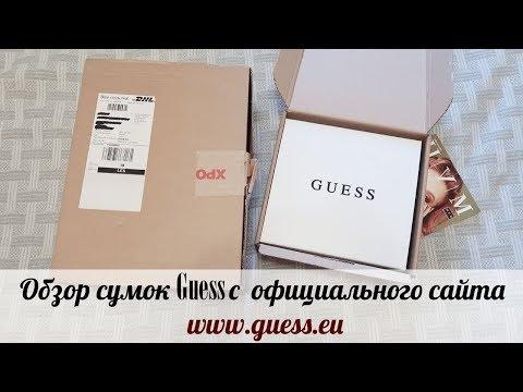 Обзор сумок Guess с официального сайта Haul