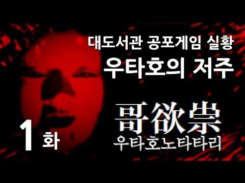 우타호노타타리] 대도서관 공포게임 실황 1화 - 우타호의 저주
