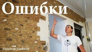 Как укладывать гипсовую плитку и декоративный гипсовый камень в коридоре