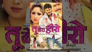 Video Tu Mera Hero || तु मेरा हीरो || Khesari Lal Yadav || Bhojpuri Lattest Hottest Full  Movies download MP3, 3GP, MP4, WEBM, AVI, FLV Oktober 2017