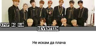 [Бг превод] SEVENTEEN - Don't Wanna Cry