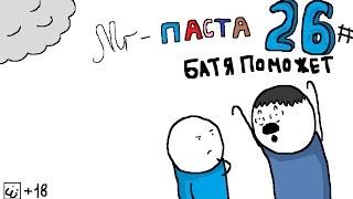 Mr-паста - Батя поможет