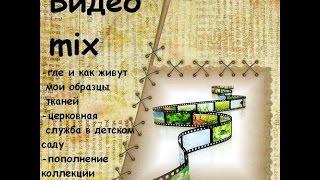 Видео mix(образцы ткани,церковная служба,пополнение кол-ции дерева)(Этот ролик обработан в Видеоредакторе YouTube (http://www.youtube.com/editor), 2016-10-03T08:42:28.000Z)