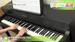 前前前世(movie ver.) / RADWIMPS : ピアノ(ソロ) / 初級
