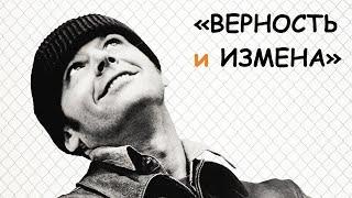 """""""ВЕРНОСТЬ и ИЗМЕНА"""" Итоговое сочинение №27"""